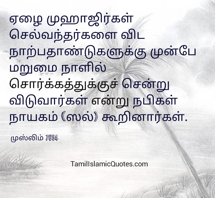 Poor People Go Sorgam First Quotes In Tamil Islamic Quotes Online